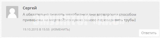 meh_obmanka_primer_2
